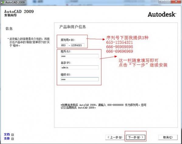 AutoCAD2009电脑版