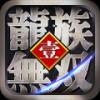 龙族无双V1.0.0 百度版