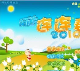 阿达连连看2012 V10.0 官方正式版