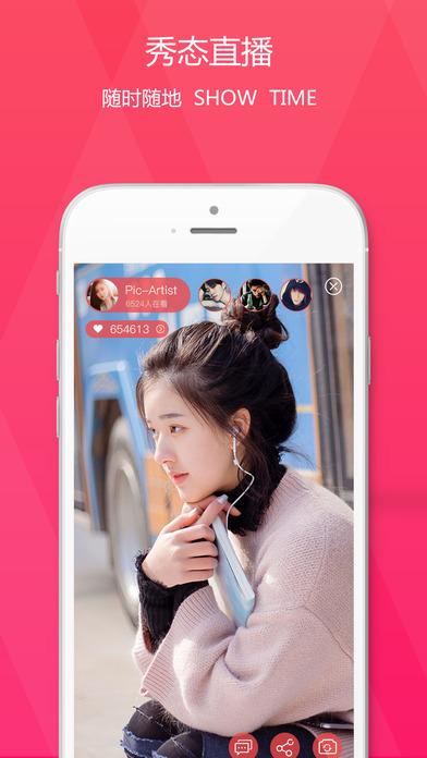 秀态直播V1.0.6 iPhone版