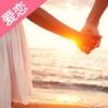 同城爱恋 V1.1.1 iPhone版