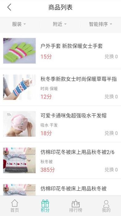 万通易购V1.0 iPhone版
