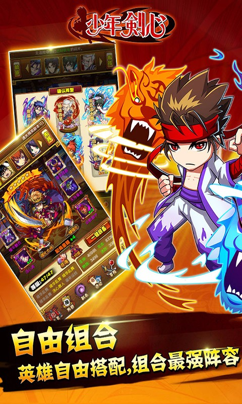 少年剑心V1.0.300 百度版