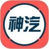 神汽在线 V2.3.0 iPhone版