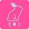 天蜜儿商城 V1.0 iPhone版