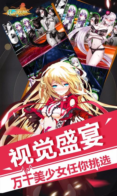 妖萌战姬V1.1.0 安卓版