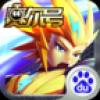 雷神崛起 V1.3.0 百度版