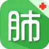 肺癌帮 V1.2.0 iPhone版