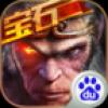 西游降魔篇回合版 V2.0.2 百度版