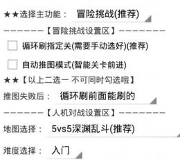 王者荣耀YaToo辅助下载_王者荣耀YaToo辅助工具V1.8安卓版下载