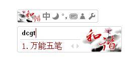 万能五笔输入法2016V9.7.6.11111 官方最新版