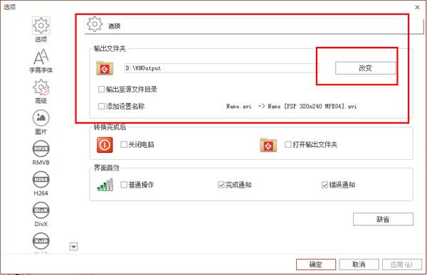 万能格式转换器V1.2.0.5 官方免费版