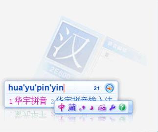 紫光拼音输入法V6.9.0.26 官方版