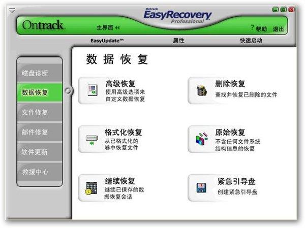 EasyRecovery(硬盘数据恢复工具)V11.5 破解版
