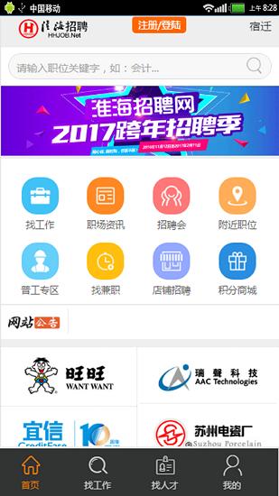 淮海招聘V1.0.1 安卓版