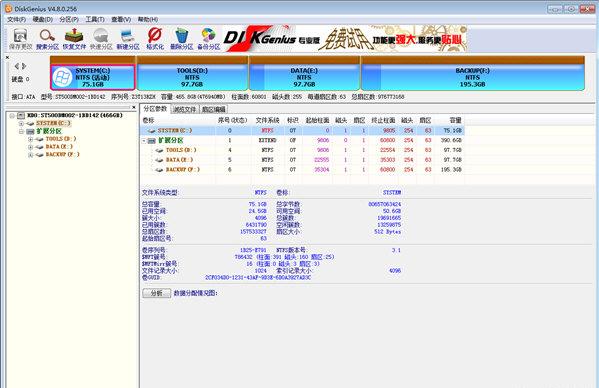 DiskGenius(硬盘分区/数据恢复软件)V4.9.2.374 绿色版