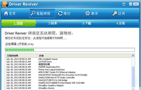 DriverMax(驱动管理软件)V9.11 英文正式版