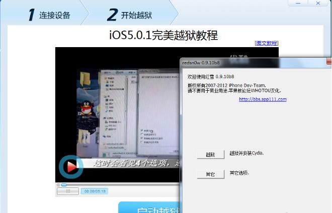 苹果越狱兔V2.6.3 官方版