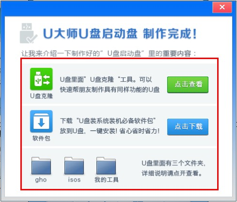 U大师启动盘制作工具V4.4.3.0 中文专业版