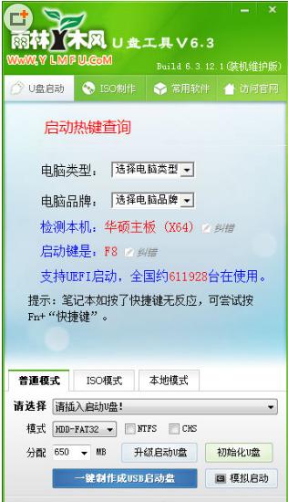 u雨林木风U盘启动盘制作工具V9.2 官方绿色版