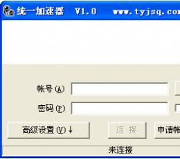 统一加速器 V1.0 官方版