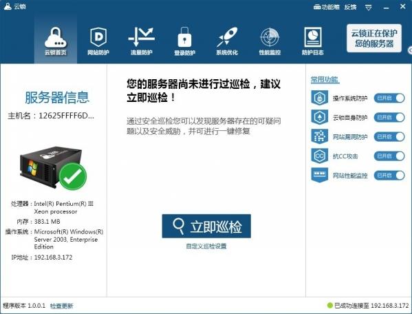 服务器云锁V3.0.90.0 官方版