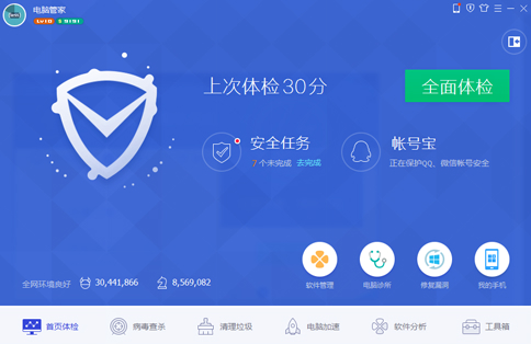 QQ永利手机版网址管家V12.1.18202.223 官方版