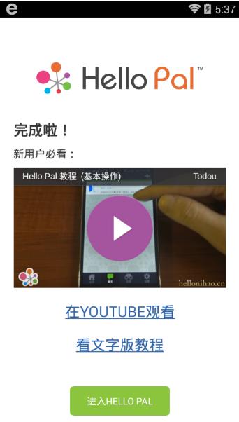 hello pal老外聊天V3.2.1.2130 安卓版