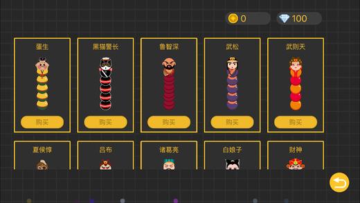 贪吃蛇在线V1.0.2 IOS版