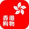 香港购物苹果版