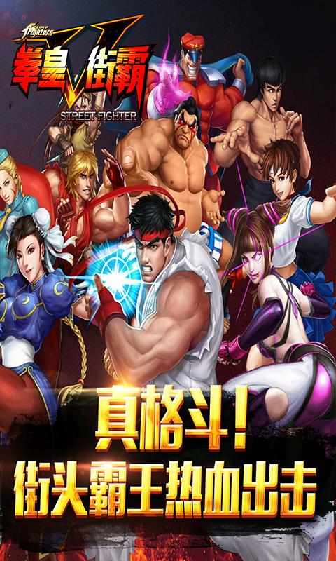 拳皇VS街霸��B版V1.6.00 BT版