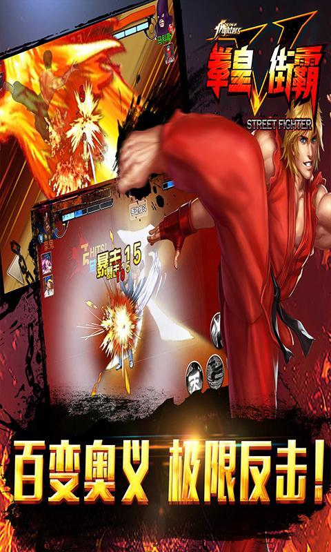 拳皇VS街霸变态版V1.6.00 BT版