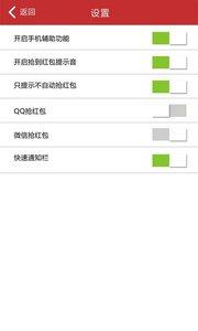 全自动抢红包神器V1.1.5 安卓版