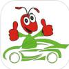 蚂蚁洗车苹果版
