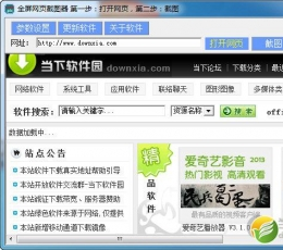 全屏网页截图工具_全屏网页截图器绿色免费版V1.2绿色免费版下载