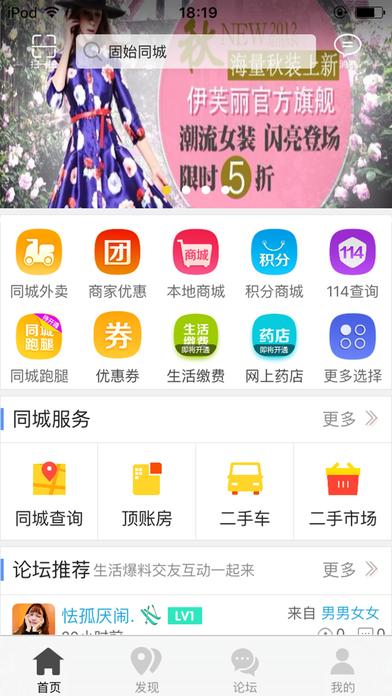 固始同城V3.3.2 iPhone版