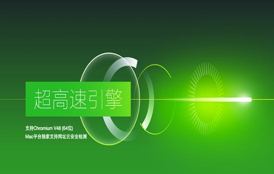 QQ浏览器Mac版V4.2.4753.400 mac版