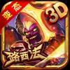 魔神兵团变态版 V4.0.0 BT版