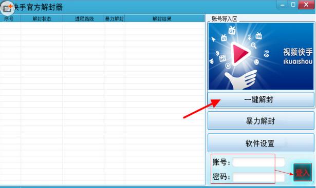 快手官方解封器V1.0 官方版