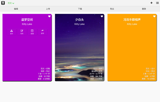 编剧宝Mac版V4.7.2 官方版