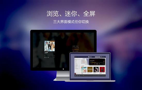 酷我音乐盒mac版V1.5.0 官方版