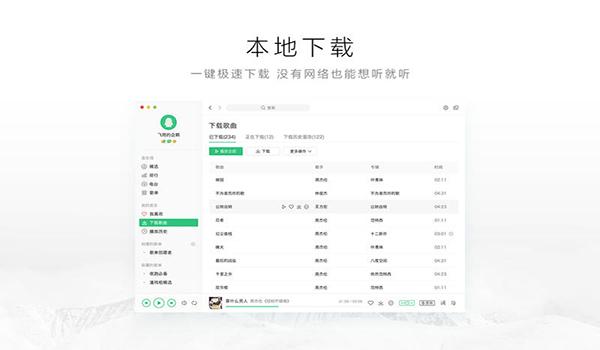 QQ音乐for macV4.1.1 官方版