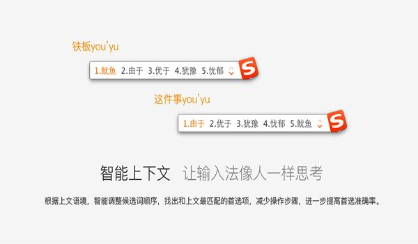 搜狗输入法Mac版V3.7.0.1459 官方版