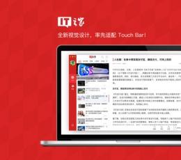 IT之家Mac版 V1.01 官方版