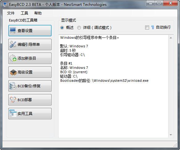 EasyBCD(系统引导修复工具)电脑版