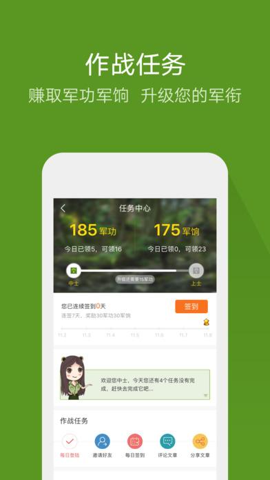 迷彩虎军事V2.0.2 iPhone版
