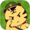 迷彩虎军事 V2.0.2 iPhone版