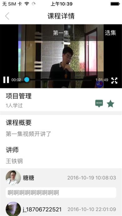 匠人教育V1.1 iPhone版