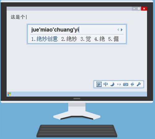 QQ五笔输入法mac版V2.9 官方版