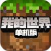 我的世界单机移动版下载_我的世界单机中文版下载